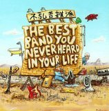 The Best Band You Never Heard In Your Life.jpg